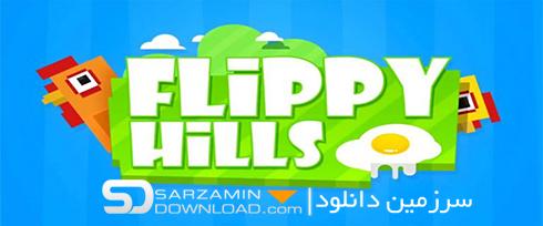بازی فلیپپی هیلز (برای اندروید) - Flippy Hills 1.1.52 Android