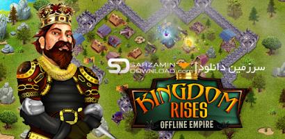 بازی گسترش امپراطوری (برای اندروید) - Kingdom Rises: Offline Empire 1.4 Android