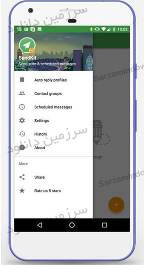 نرمافزار پاسخ به پیام و تماسها به صورت خودکار (برای اندروید) - SendKit 1.0 Android