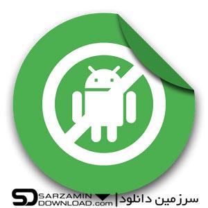نرمافزار غیرفعال سازی اپلیکیشنهای گوشی (برای اندروید) - Disable Application Full 3.0.1 Android