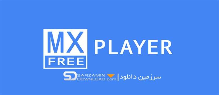 نرم افزار پخش ویدیو، ام ایکس پلیر (برای اندروید) - MX Player Pro 1.9.5 Android