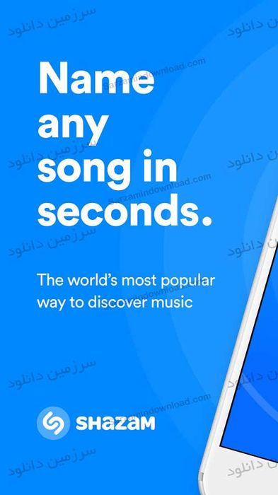 نرم افزار موزیک یاب شازم (برای اندروید) - Shazam 8.0.1_170808 Android