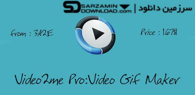 نرمافزار ساخت تصویر GIF (برای اندروید) - Video2me Pro 1.0.12 Android