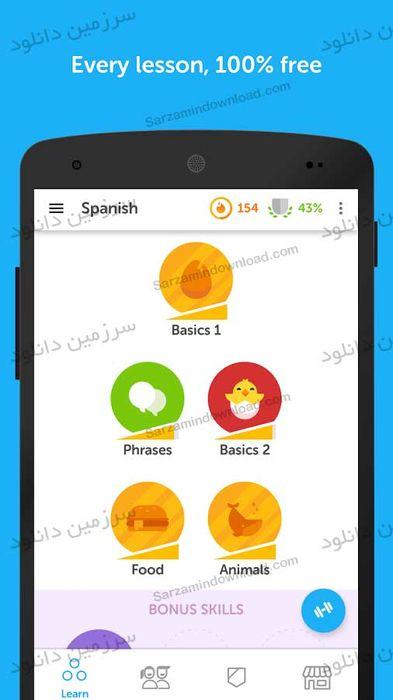 نرم افزار فلش کارت (برای اندروید) - Duolingo 3.56.1 Android