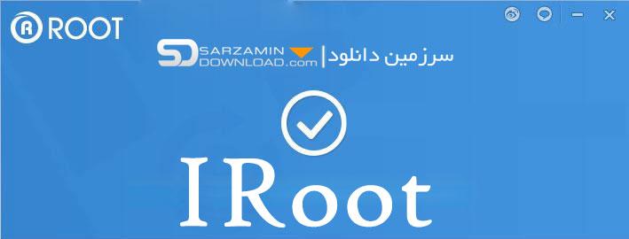 نرم افزار روت کردن سریع و آسان گوشی (برای اندروید) - IRoot 1.8.8.20465 Android
