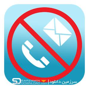 نرم افزار مسدود کردن پیامکها و تماسهای تبلیغاتی و ناخواسته (برای اندروید) - SMS blocker call blocker 1.18.3796.01 Android