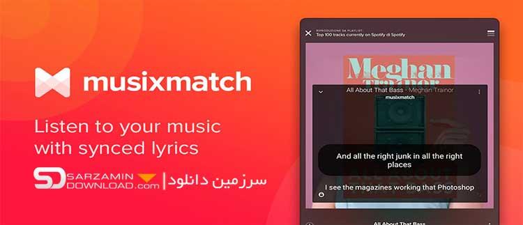 نرم افزار پخش کننده موزیک (برای اندروید) - Musixmatch 6.7.5 Android