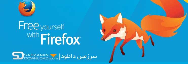 مرورگر فایرفاکس (برای اندروید) - Firefox 56.0 Android