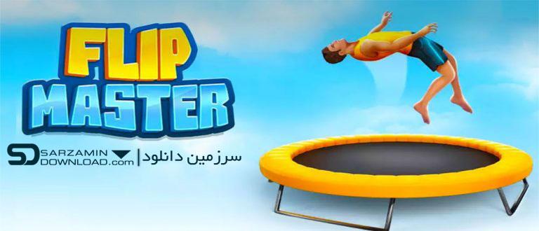 بازی استاد پرش (برای اندروید) - Flip Master 1.4.3 Android