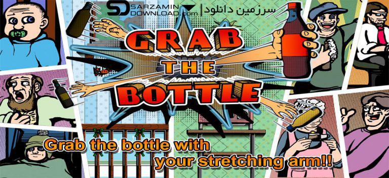 بازی دزدیدن بطری (برای اندروید) - Grab The Bottle 1.5 Android