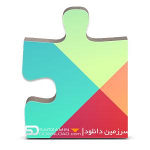نرم افزار گوگل پلی سرویس (برای اندروید) - Google Play Services 11.5.18 Android