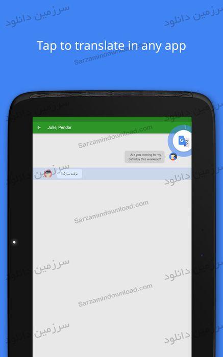 نرم افزار مترجم گوگل (برای اندروید) - Google Translate 5.13.0.RC07.169959848 Android