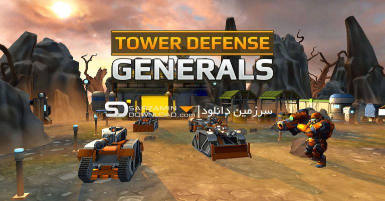 بازی ژنرالها (برای اندروید) - Generals TD HD 1.1.6 Android