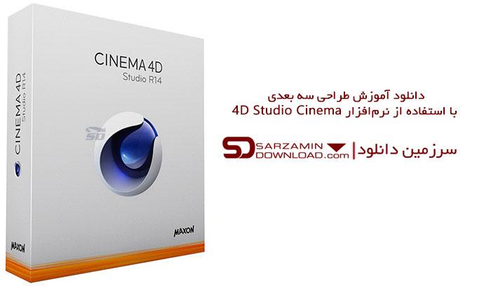 آموزش طراحی سه بعدی با استفاده از نرمافزار Cinema 4D Studio (فیلم آموزشی)
