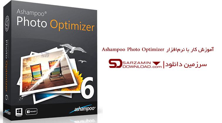 آموزش کار با نرمافزار Ashampoo Photo Optimizer (فیلم آموزشی)