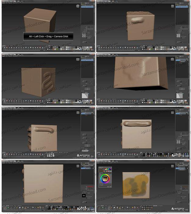 آموزش طراحی اشکال سه بعدی با استفاده از نرمافزار Autodesk Mudbox (فیلم آموزشی)