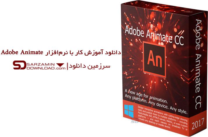 آموزش کار با نرمافزار Adobe Animate (فیلم آموزشی)
