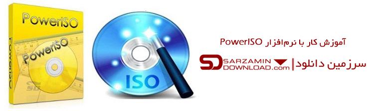 آموزش کار با نرمافزار PowerISO (فیلم آموزشی)