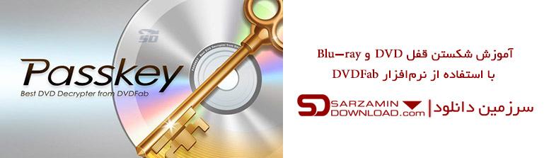 آموزش شکستن قفل DVD و Blu-ray با استفاده از نرمافزار DVDFab (فیلم آموزشی)