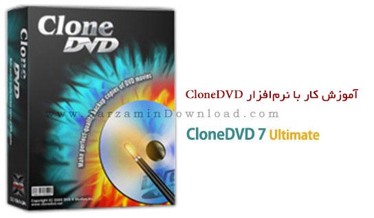 آموزش کار با نرمافزار CloneDVD (فیلم آموزشِ)