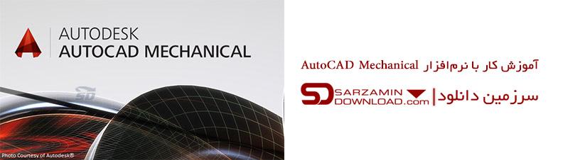 آموزش کار با نرمافزار AutoCAD Mechanical (فیلم آموزشی)