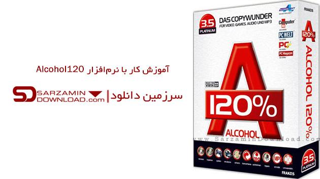 آموزش کار با نرمافزار Alcohol 120 (فیلم آموزشی)