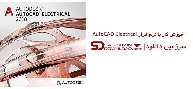 آموزش کار با نرمافزار AutoCAD Electrical (فیلم آموزشی)
