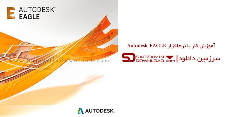 آموزش کار با نرمافزار Autodesk EAGLE (فیلم آموزشی)