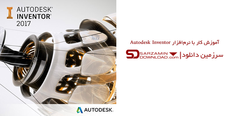 آموزش کار با نرمافزار Autodesk Inventor (فیلم آموزشی)