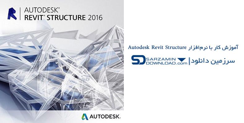 آموزش کار با نرمافزار Autodesk Revit Structure (فیلم آموزشی)