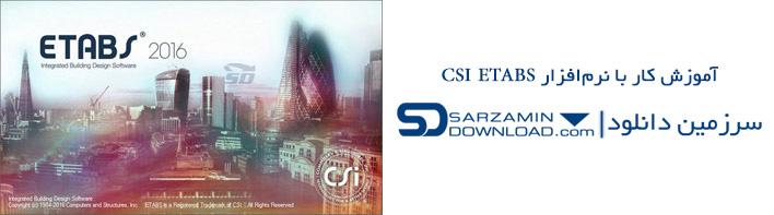 آموزش کار با نرمافزار CSI ETABS (فیلم آموزشی)