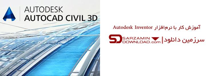 آموزش کار با نرمافزار AutoCAD Civil 3D (فیلم آموزشی)