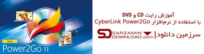 آموزش رایت CD و DVD با استفاده از نرمافزار CyberLink Power2Go (فیلم آموزشی)