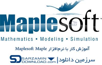 آموزش کار با نرمافزار Maplesoft Maple (فیلم آموزشی)