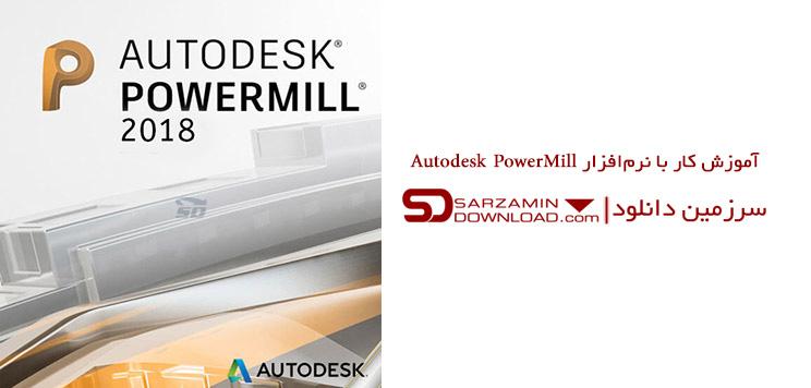آموزش کار با نرمافزار Autodesk PowerMill (فیلم آموزشی)