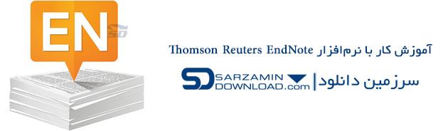 آموزش کار با نرمافزار Thomson Reuters EndNote (فیلم آموزشی)