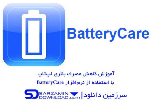 آموزش کاهش مصرف باتری لپتاپ با استفاده از نرمافزار BatteryCare (فیلم آموزشی)
