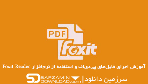 آموزش اجرای فایلهای پیدیاف و استفاده از نرمافزار Foxit Reader (فیلم آموزشی)