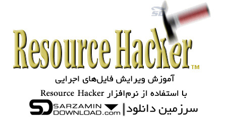آموزش ویرایش فایلهای اجرایی با استفاده از نرمافزار Resource Hacker (فیلم آموزشی)