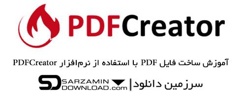 آموزش ساخت فایل PDF با استفاده از نرمافزار PDFCreator (فیلم آموزشی)