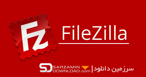 آموزش آپلود فایل به سرور با استفاده از نرمافزار FileZilla (فیلم آموزشی)