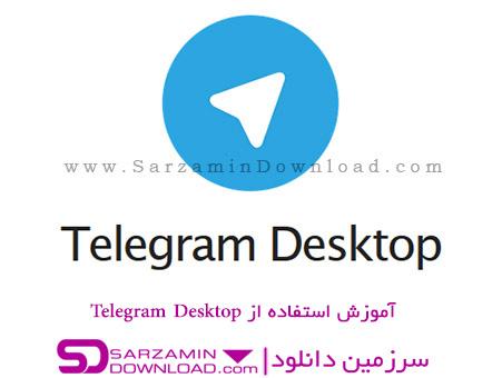آموزش استفاده از Telegram Desktop (فیلم آموزشی)
