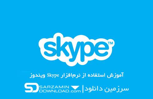 آموزش استفاده از نرمافزار Skype ویندوز (فیلم آموزشی)
