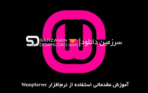 آموزش مقدماتی استفاده از نرمافزار WampServer (فیلم آموزشی)