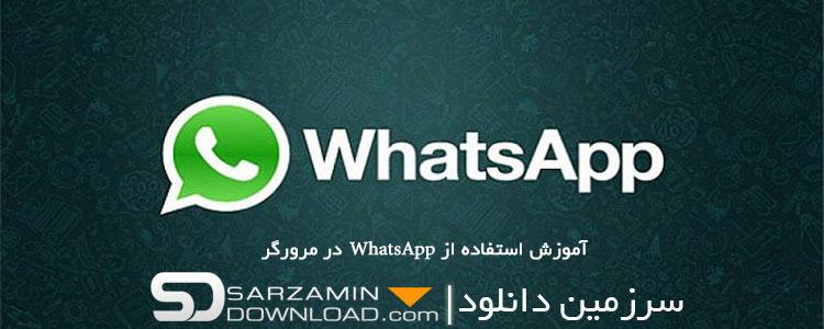 آموزش استفاده از WhatsApp در مرورگر (فیلم آموزشی)