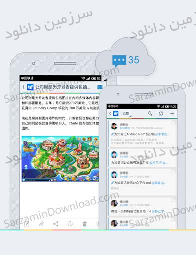 نرمافزار یادداشتبرداری (برای اندروید) - Wiz Note 7.9.7 Android
