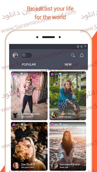 نرمافزار تانگو (برای اندروید) Tango 6.16.240967 Android