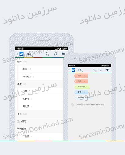 نرمافزار یادداشتبرداری (برای اندروید) - Wiz Note 7.9.9 Android