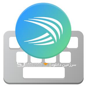 کیبورد حرفه ای (برای اندروید) - SwiftKey 7.4.6.6 Android