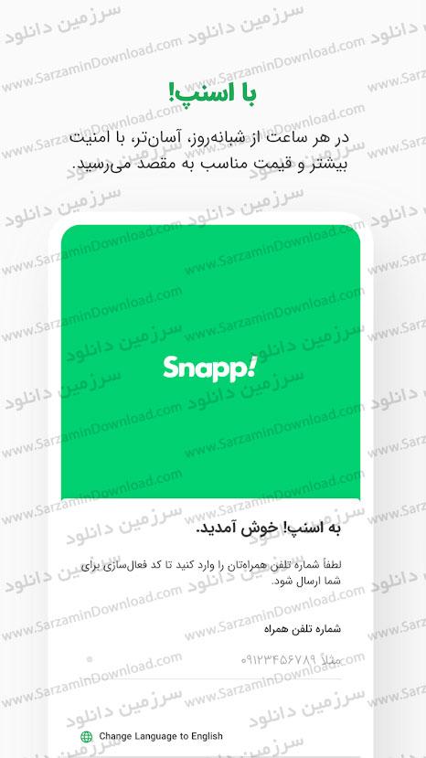 نرم افزار اسنپ (برای اندروید) - Snapp 5.2.2 Android